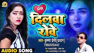 सच्चा प्यार करने वाले लोगो को रुला देगा ये 2019 का Dil Ka Dard - Bewafai Sad Song 2019