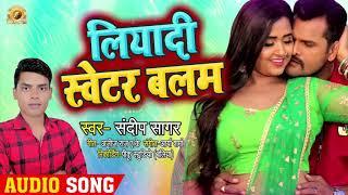 आ गया भोजपुरी का Superhit ठंडी Special Song - Liyadi Sweater Balam || लियादी स्वेटर बलम | geet 2019