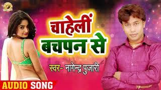 आ गया भोजपुरी का Superhit Song - चाहेली बचपन से  || Nagendra Pujari || Bhojpuri geet 2019