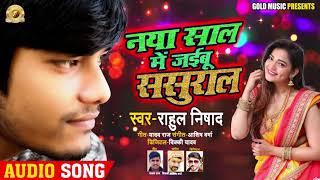 2020 नया साल में जईबू ससुराल Rahul Nishad #Sad_Song || Bhojpuri New Year Song 2020