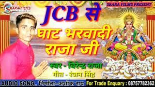 Virendra Raja का न्यू छठ गीत 2019 || JCB से घाट भरवा दीं राजा जी || JCB se Ghat Bharwa Di Raja Ji