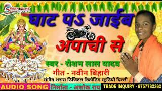 देवरा संघे जाईब अपाची से || Dewara Sanghe Jaib Apache Se || Raushan Lal Yadav (छठ गीत 2019)
