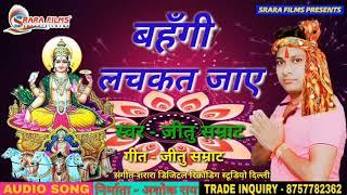 Jitu Samrat का लेटेस्ट पारंपरिक छठ गीत 2019 || बहँगी लचकत जाए || Bahangi Lachkat Jaye
