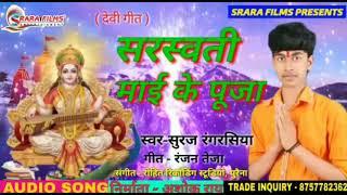 Suraj Rangrasiya का सरस्वती वंदना 2020 || सरस्वती माई के पुजा || Saraswati Mai Ke Pooja