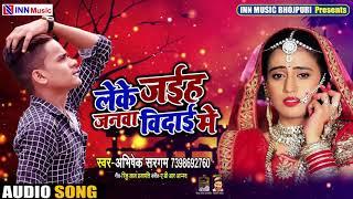#लेके जइहा जान जनवे विदाई में -#Abhishek Sargam  - #New Bhojpuri Sad Song
