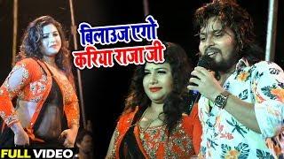 #Vishal Gagan - Kusum Rang Sadiya Raja Ji Belauj Ago Kariya Raja Ji -2019 New Bhojpuri song