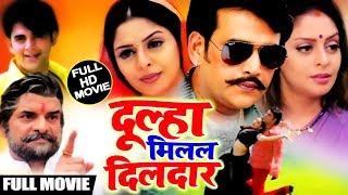 #Ravi Kishan & Nagma - दूल्हा मिलल दिलदार -New Bhojpuri #Movie - DULHA MILAL DILDAR