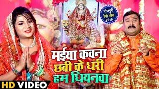 मइया कवना छवि के धरीं हम धियानवा ||  full HD Video Song #Gopal Rai का सबसे हिट Devi Geet 2019