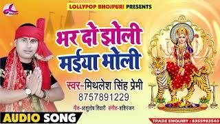 Mithilesh Singh Premi का अब तक सबसे हिट देवी गीत 2019 - Bhar Do Jholi Maiya Bholi - Navratri Songs