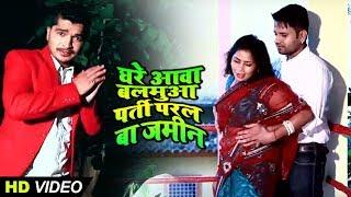 HD VIDEO - परती परल बा जमीन - #Raju Singh - Parti Paral Ba Jamin - Bhojpuri Songs 2020 New