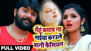 #Video - Samar Singh , Kavita Yadav - गेहूं काटब ना सइयां करउले बानी फेसियल -  Bhojpuri Chaita Songs