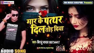 इस दर्द भरे गाने को सुनकर आपके आँखों में आँशु आ ही जायेगे - #Birju Badal - #New Sad Song 2020