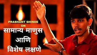 सामान्य माणुस आणि विशेष लक्षणे | Standup Comedy by Prashant Shinde | Cafe Marathi Comedy Champ 2019