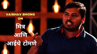 मित्र आणि आईचे टोमणे  | Standup Comedy by Vaibhav Bhong | Cafe Marathi Comedy Champ 2019