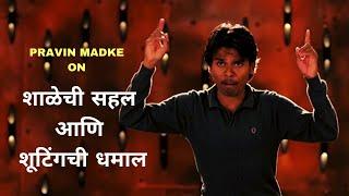 शाळेची सहल आणि शूटिंगची धमाल  | Standup Comedy by Pravin Madke Marathi Comedy Champ 2019