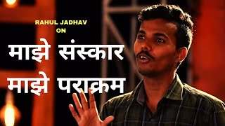 माझे संस्कार, माझे पराक्रम | Standup Comedy by Rahul Jadhav | Cafe Marathi Comedy Champ 2019
