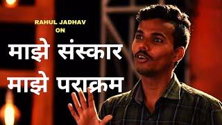 माझे संस्कार, माझे पराक्रम | Standup Comedy by Rahul Jadhav | Cafe Marathi Comedy Champ 2019