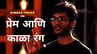प्रेम आणि काळा रंग | Marathi Standup Comedy by Ramdas Tekale | Cafe Marathi Comedy Champ 2019
