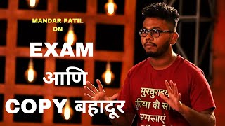 EXAM आणि COPY बहादूर | Marathi Standup Comedy by Mandar Patil | Cafe Marathi Comedy Champ 2019