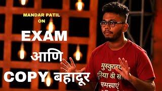 EXAM आणि COPY बहादूर | Marathi Standup Comedy by Mandar Patil | Cafe Marathi Comedy Champ 2019