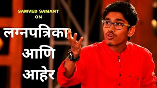 लग्नपत्रिका आणि आहेर | Marathi Standup Comedy by Samved Samant |Cafe Marathi Comedy Champ 2019