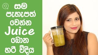 Juices for Fair And Glowing Skin