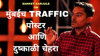 मुंबईच TRAFFIC आणि पोस्टर | Marathi Standup Comedy by Sanket Karjule |Cafe Marathi Comedy Champ 2019