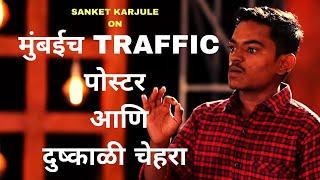 मुंबईच TRAFFIC आणि पोस्टर | Marathi Standup Comedy by Sanket Karjule |Cafe Marathi Comedy Champ 2019