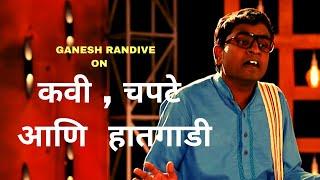 कवी , चपटे आणि  हातगाडी | Marathi Standup Comedy by Ganesh Randive | Cafe Marathi Comedy Champ 2019