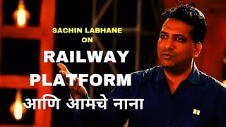 RAILWAY PLATFORM आणि नाना | Marathi Standup Comedy by Sachin Labhane |Cafe Marathi Comedy Champ2019