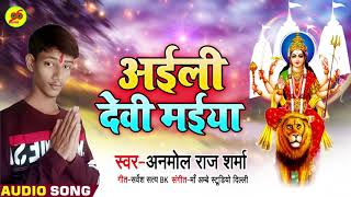 अईली देवी माई ( देवी गीत 2019 ) - Anmol Raj Sharma - Aaili Devi Maai - Bhojpuri Devotional Song