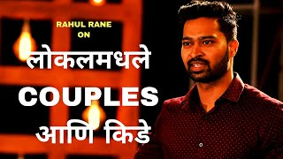 लोकलमधले COUPLES आणि किडे | Marathi Standup Comedy By Rahul Rane | Cafe Marathi Comedy Champ 2019