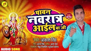 नवरात्री स्पेशल सांग 2019 - पावन नवरात्र आईल बा जी - Akash Singh - Latest Devi Geet 2019 New