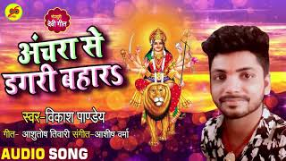 Bhojpuri New देवी गीत 2019 #Vikash Pandey - Achara Se Dagari Bahara - अंचरा से डगरी बहारा