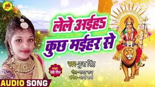 लेले अईहा कुछ मईहर से - Pooja Singh - Lele Aiha Kuch Maihar Se - Latest Bhojpuri Devi Geet 2019