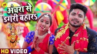 अचारा से डगरी बहारा #Video Song - Vikash Pandey - Achara Se Dagari Bahara - DEVI GEET NEW 2019