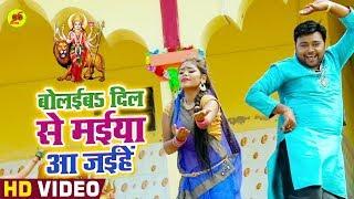 #HD Video - बोलईबा दिल से मईया आ जईहे - Bicky Babua - Maiya Aa Jaihe - New Devi Geet Video Song 2019