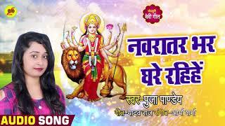 नवरातर भर घरे रहीहें - Pooja Pandey - Navratar Bhar Ghare Rahihe - BHOJPURI DEVI GEET NEW SONG 2019