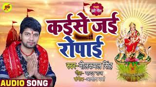 आ गया #Neelkamal Singh का सुपरहिट #देवी_गीत - Kaise Jai Ropai - कईसे जई रोपाई - Devi Geet 2019