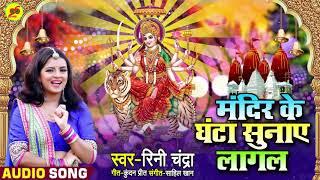 Rini Chandra - मंदिर के घंटा सुनाए लागल - Bhojpuri Devi Geet 2019 - Mandir Ke Ghanta Sunae Lagal