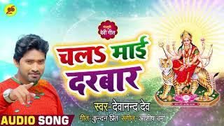 Chala Mai Darbar - भोजपुरी सुपरहिट New Devi Bhajan - Devanand Dev - चला माई दरबार - Devotional Song