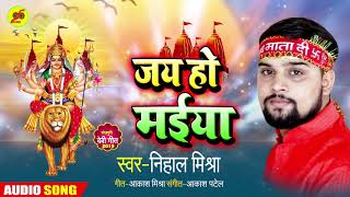 Nihal Mishra का New सुपरहिट देवी गीत - Jay Ho Maiya - जय हो मईया - New Bhojpuri Devi Geet 2019