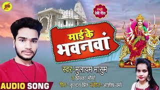 Mulayam Masum और Priyanka Maurya का देवी गीत धमाका - Mai Ke Bhawanawa - Latest Bhojpuri Devi Geet