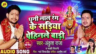 आ गया #Ankush Raja का जबरदस्त #देवी गीत धमाका ~ धनी लाल रंग के सडिया पहिनले बड़ी #Bhojpuri Devi Geet