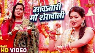 Shalini Mishra का बहुत ही प्यारा देवी गीत #VIDEO SONG - Aawatari Maa Sherawali -Bhojpuri Bhakti Song
