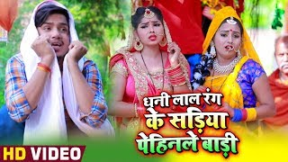 #Ankush Raja का हिट #देवी गीत #Video #Song ~ धनी लाल रंग के सडिया पहिनले बड़ी #Bhojpuri Devi Geet