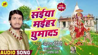 Saiya Maihar Ghumada - Anand Dwivedi - सईया मईहर घुमादा - New Bhojpuri Devi Geet 2019