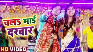 चल माई दरबार #HD VIDEO SONG #Devanand Dev - Chal Mai Darbar - Bhojpuri Devi Geet Song 2019