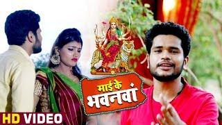 #Video Song - माई के भवनवा - Mulayam Masum & Priyanka Maurya - Bhojpuri Devi Geet Songs 2019 New