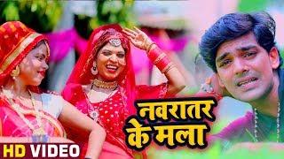 #Bhojpuri देवी गीत #VIDEO - नवरातर के मेला - Sonu Nigam Yadav - Navratar Ke Mela - Navratri Songs